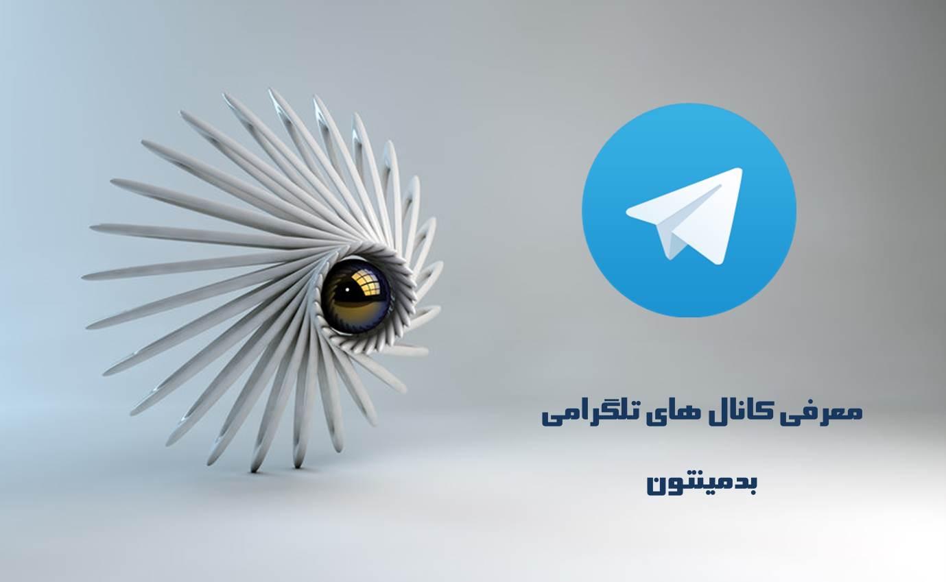 معرفی کانال های تلگرامی بدمینتون