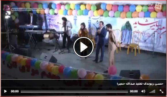 دانلود فیلم تقلید صدای حمیرا توسط حسن ریوندی!