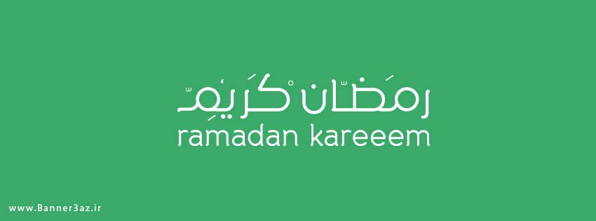 http://rozup.ir/up/banners3saz/wp-content/images/ramdan22.jpg