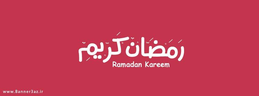 http://rozup.ir/up/banners3saz/wp-content/images/ramdan3.jpg