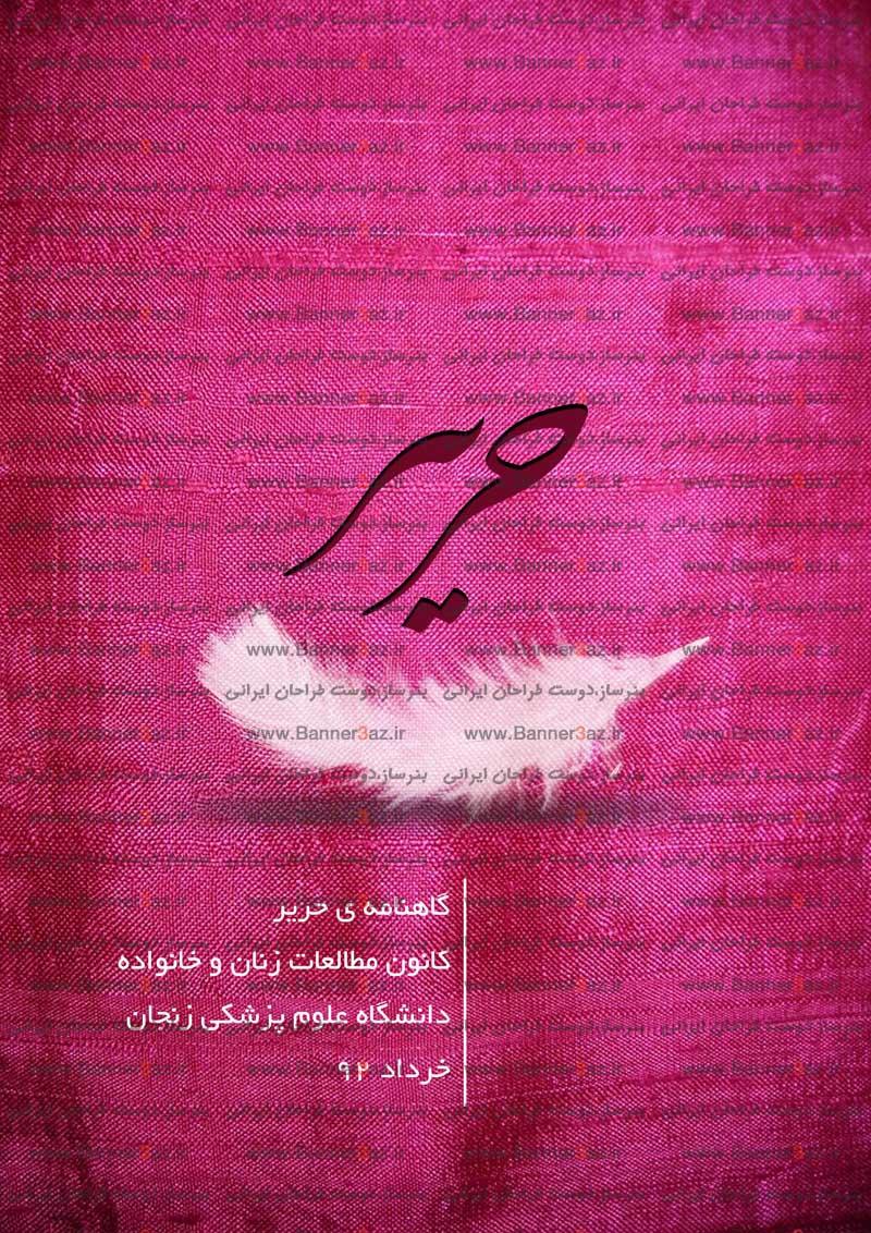 harir magazine
