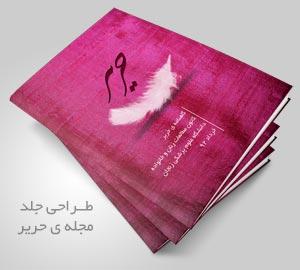 جلد مجله ی حریر