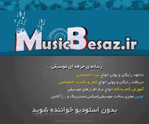 کاور سایت موزیک بساز