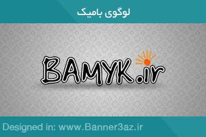 لوگوی سایت بامیک