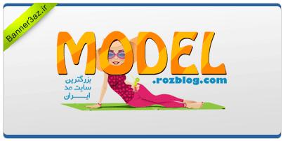 لوگوی سایت مدل
