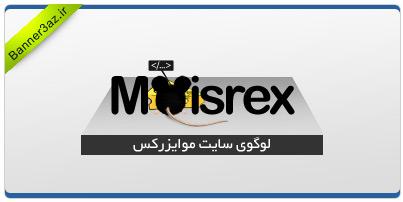 لوگوی موایزرکس,لوگوی ساخته شده برای موایزرکس,سایت کدنویسی,پربازدید ترین وبلاگ رزبلاگ,سایت سازنده ی لوگوی moisrex,moisrex,moisrex logo