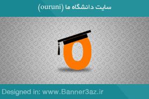 لوگوی سایت دانشگاه ما