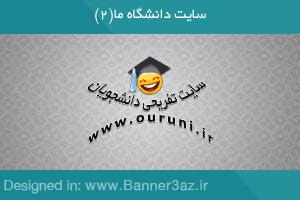 لوگوی دوم سایت دانشگاه ما