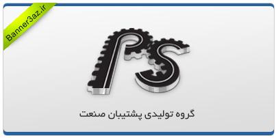 لوگوی ساخته شده برای پشتیبان صنعت,گروه صنعتی پشتیبان صنعت,نمونه کارهای بنر ساز,نمونه لوگوهای ساخته شده ی بنرساز,پشتیبان صنعت,