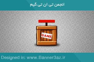 لوگوی انجمن تی ان تی گیم