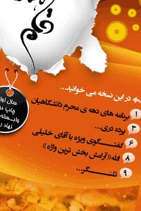 جلد گاهنامه ی قلم نسخه ی دوم