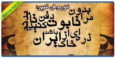 پوستر طراحی شده برای کوروش,پوستر طراحی شده برای سالروز کوروش کبیر,کورش کبیر,پوستر کورش کبیر,International Day of Cyrus the Great poster