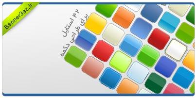 دانلود استایل فتوشاپ,دانلود استایل برای طراحی دکمه,42استایل برای طراحی دکمه در فتوشاپ,42 استایل حرفه ای فتوشاپ