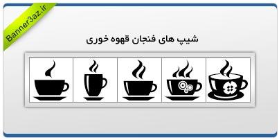 دانلود شیپ های حرفه ای برای فتوشاپ,شیپ فتوشاپ,دانلود شیپ های فنجان قهوه,دانلود شیپ با موضوع فنجان قهوه,تصاویر فنجان قهوه,دانولد شیپ فنجان قهوه برای فتوشاپ,coffeecup shapes