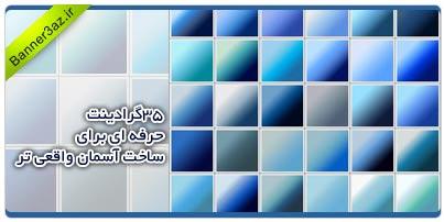 دانلود گرادینت فتوشاپ,دانلود گرادیانت برای طراحی آسمان آبی,gradiant,دانلود رایگان برای طراحی آسمان آبی,sky gradiant for photoshop