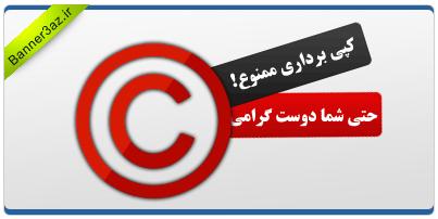 قانون کپی برداری از بنرساز,قانون کپی رایت,قانون کپی رایت بنرساز,بنرساز,copyright