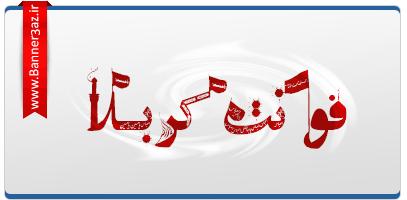 فونت فارسی کربلا,فونت گرافیکی کربلا,دانلود فونت کربلا,فونت مذهبی کربلا,karbala fontface