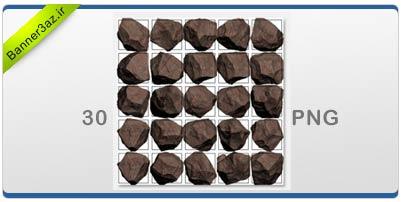 دانلود آیکون سنگ ریزه و تخته سنگ,دانلود ایکون سنگ ریزه و تخته سنگ با فرمت PSD,دانلود PSD سنگ ریزه و تخته سنگ,سنگ ریزه و تخته سنگ,وکتور سنگ ریزه و تخته سنگ,دانلود جدیدترین وکتورها از بنرساز