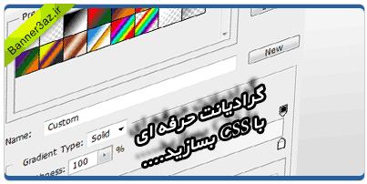 گرادینت چیست؟,آموزش ساخت گرادینت با CSS,آموزش ساخت گرادینت در سی اس اس,کدنویسی gradiant در سی اس اس,سایت ساخت گرادینت CSS,css gradiant editor,ساخت گرادینت حرفه ای با CSS,ابزار ساخت گرادینت با CSS