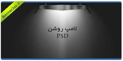 لایه باز لامپ,لامپ روشن,عکس لامپ روشن,PSD لامپ,دانلود فایل PSD لامپ