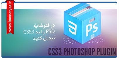 پلاگین تبدیل PSD به CSS,پلاگین تبدیلPSDبهHTML,پلاگین ساخت قالب با فتوشاپ,پلاگین ساخت قالب سایت با فتوشاپ,CSS3Ps,دانلود پلاگینcss3ps