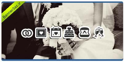 مجموعه آیکون های ازدواج,آیکون های زیبای ازدواج,آیکون های جدید,دانلود ایکون های ازدواج,دانلود آیکون های ازدواج, ازدواج,
