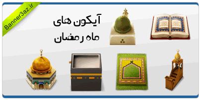 آیکون های ماه رمضان
