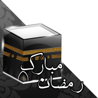 http://rozup.ir/up/banners3saz/wp-images/posts/ICON_posts/ramazan_icons_for_web/ramadan_3.png