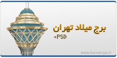 milad tower PSD file