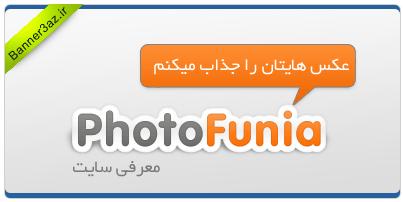 آموزش کار با فوتو فانیا,آموزش سایت فوتوفانیا,photofunia,سایتی برای ساخت آواتار,آموزش کار با فوتوفانیا,معرفی سایت فوتوفانیا,چگونه با سایت photofunia کار کنیم