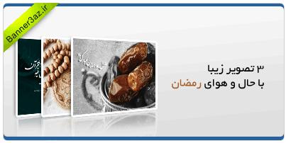 والپیپر ماه رمضان,والپیپر مخصوص ماه رمضان,پست ویژه ی ماه رمضون,ramadan,3والپیپر زیبا برای کامپیوتر,سه والپیپر با موضوع ماه رمضان