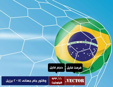 وکتور جام جهانی 2014 برزیل
