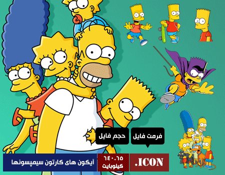 دانلود مجموعه آیکون 13 تایی از کارتون سیمپسونها