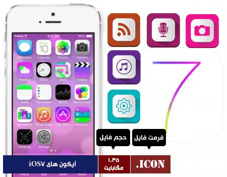 دانلود آیکون های iOS7