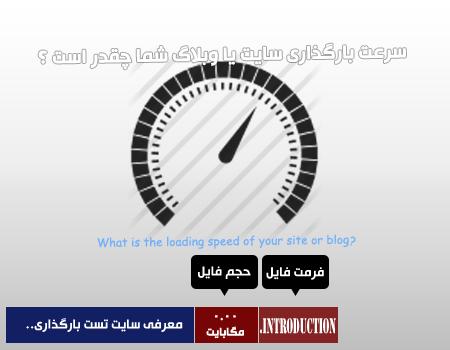 سرعت بارگذاری سایت یا وبلاگ شما چقدر است ؟