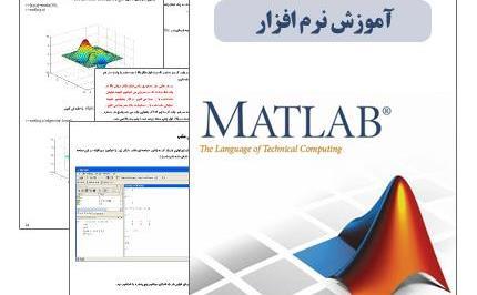 آموزش مطلب Matlab سری سه