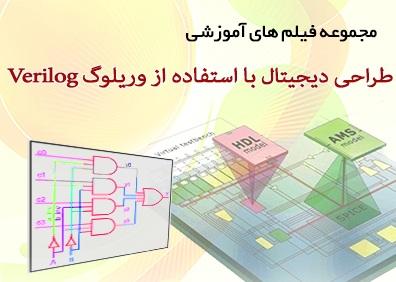 طراحی دیجیتال با استفاده از وریلوگ یا Verilog