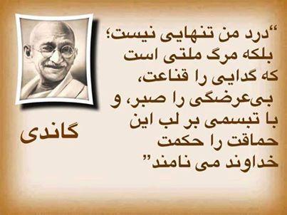 سخنان گاندی