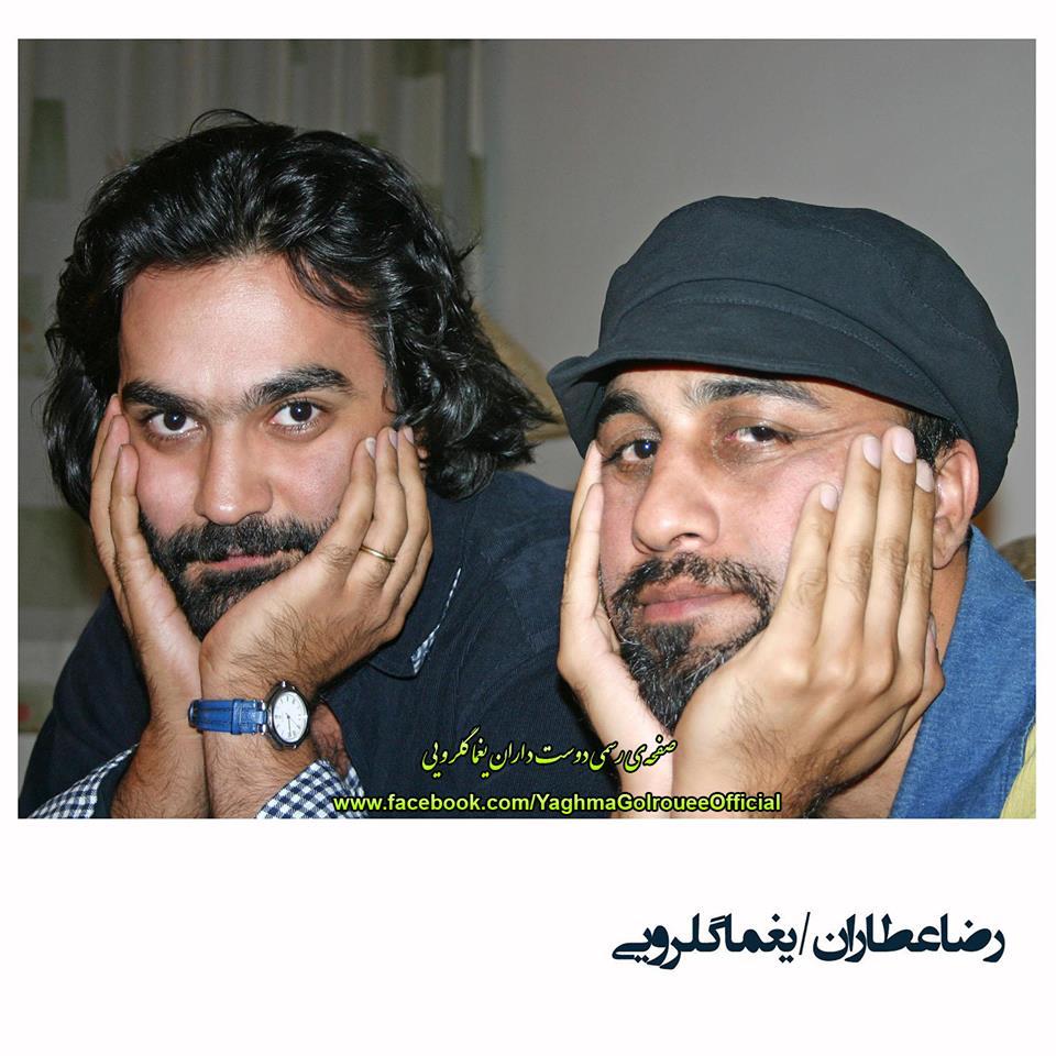رضا عطاران در کنار یغما گلرویی