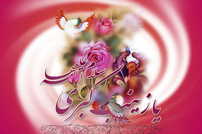 اس ام اس ولادت حضرت زینب (س) و روز پرستار