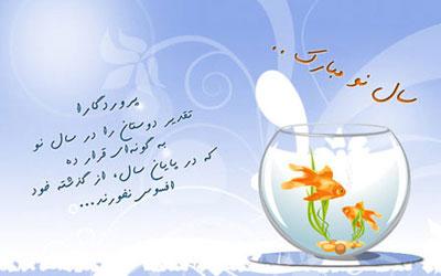 اس ام اس جدید تبریک عید نوروز!