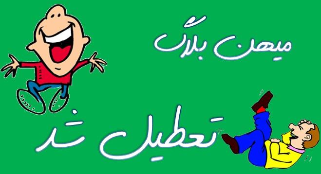 میهن بلاگ تعطیل شد . . .