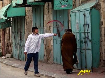 ريختن شراب روي يک زن فلسطيني توسط يک پسر اسرائيلي . . .