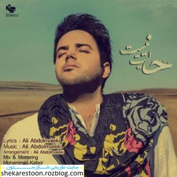 دانلود آهنگ جدید علی عبدالمالکی حالیت نیست