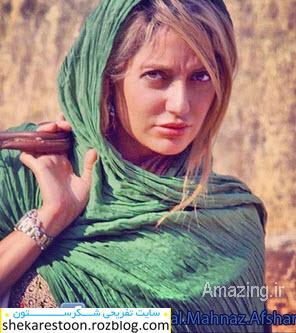 واکنش بازیگران به خبر ازدواج مهناز افشار