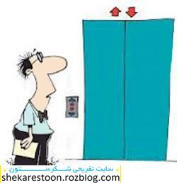 کارهای طنز در آسانسور