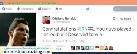 تبریک کریس رونالدو به ایران