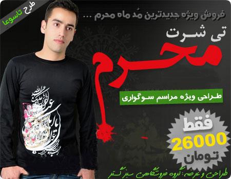 تی شرت محرم طرح تاسوعا با تخفیف ویژه