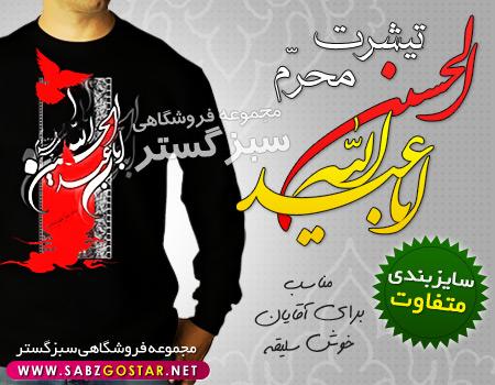 سایت تی شرت طرح یا ابا عبدالله الحسین