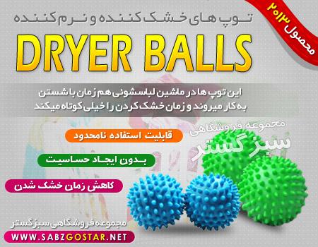 خرید توپ های نرم کننده لباس درایر بالز